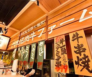 牛〇本店(日比谷産直飲食街)/(株)浜倉的商店製作所 求人情報