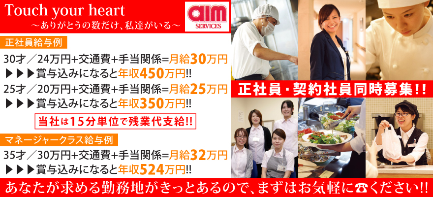 エームサービスジャパン株式会社 求人