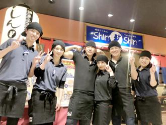 有限会社Shin-Shin 求人
