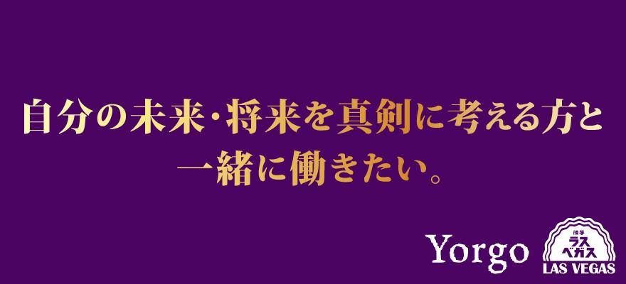 Yorgo/餃子のラスベガス