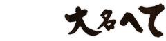 大名へて(株式会社HETE) 求人情報