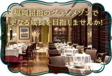 リストランテKubotsu/株式会社ひらまつ