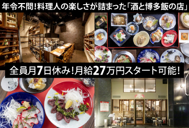 Sake to Hakatameshi SANSAN(燦々)/あ・うんグループ