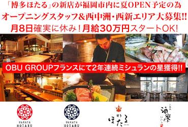 博多ほたる/株式会社O・B・U Company