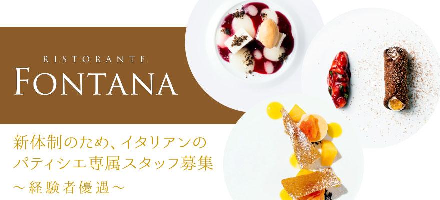 Ristorante FONTANA(リストランテ フォンタナ)