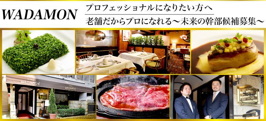 手作り欧風料理「博多 和田門」