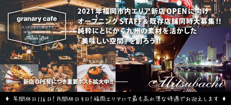 granary cafe/Mitsubachi、他/株式会社オペレーションファクトリー