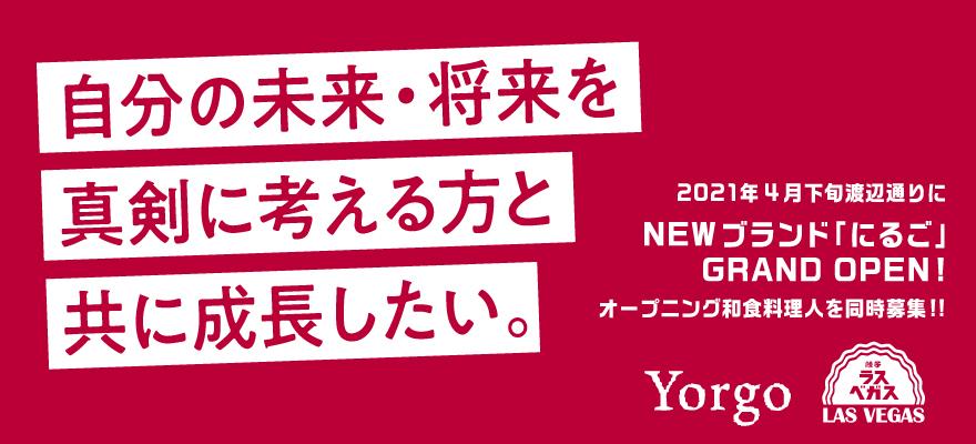 Yorgo/餃子のラスベガス【株式会社Giving man】