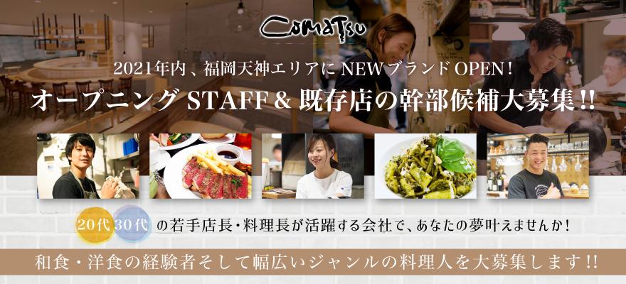 株式会社 COMATSU