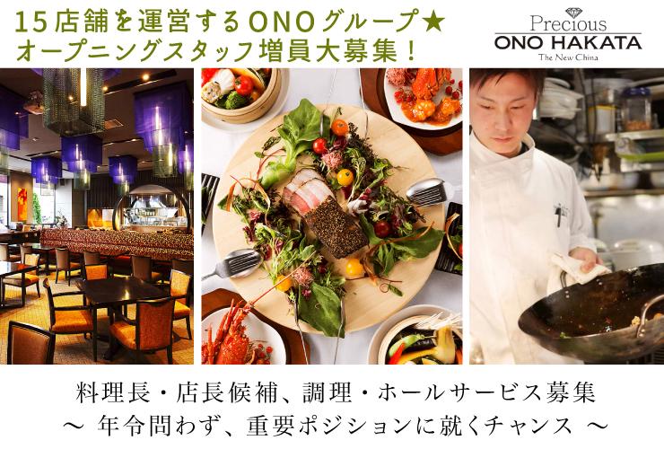 Precious ONO HAKATA (プレシャス オノ ハカタ)~ONO GROUP~