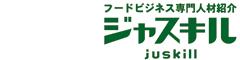 飲食人専門人材紹介「ジャスキル」 求人情報