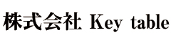株式会社Key table(キーテーブル)/博多 うずまき、他 求人情報