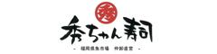秀ちゃん寿司/株式会社Fooman LAB 求人情報