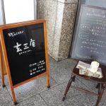 「皆様が健康でありますように」やさしさのヘルシーランチ(大阪/梅田)