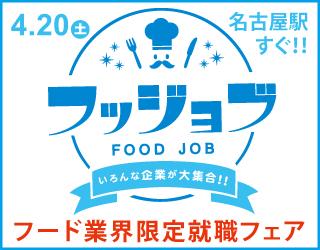 4月20日土曜日フッジョブ(FOOD JOB)いろんな企業が大集合!!フード業界限定就食フェア