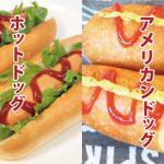「ホットドッグ」と「アメリカンドッグ」の違いって何?