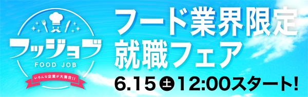 フード業界限定就食・転職フェア 6月15日土曜日12時スタート!