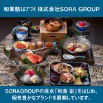 SORA GROUPが展開する和業態は7業態!