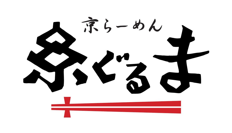 京らーめん  糸ぐるま 西友大船店