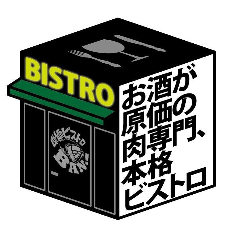 (仮称)ビストロ業態 一番町店