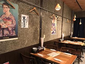 天ぷら酒場 ててて天 長町店