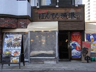 ぼんてん漁港 泉中央店