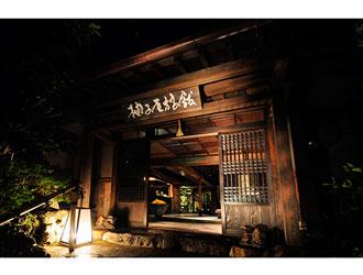 柚子屋旅館 一心居 祇園