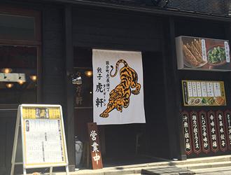 タイガー軒 仙台国分町