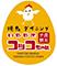 いただきコッコちゃん ※北海道エリア/株式会社イーストン 求人情報