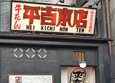 際コーポレーション 株式会社 「牛たん 平吉 本店」では、牛たん料理だけでなく、刺身や幅広い一品料理を提供しています。