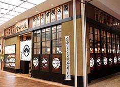 際コーポレーション 株式会社 イオンモール名取にある「ひかり屋」はファミリー層も多い、カジュアルな和食店。