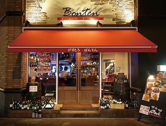 「Bistro Bonten(ビストロボンテン)」「梵天食堂」「ぼんてん漁港」/株式会社 安部自動車 求人