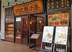 際コーポレーション 株式会社 お客様が食事を楽しめる、居心地の良い空間づくりにも力を注いでいます。