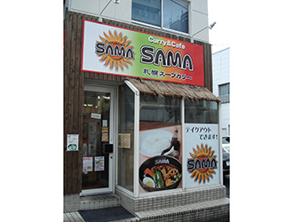 Curry&Cafe SAMA仙台 大学病院前 求人