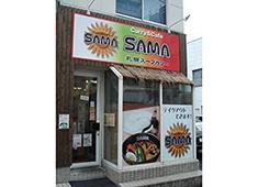 Curry&Cafe SAMA仙台 大学病院前 東北大学病院近く。カレーの香りを楽しみながら働けます! 地下鉄「北四番丁駅」から徒歩10分