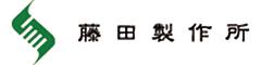 株式会社 藤田製作所 求人情報