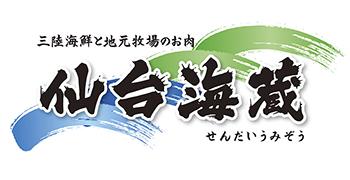仙台海蔵 求人