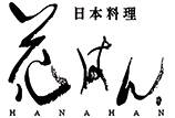 日本料理 花はん/株式会社 五葉商事 求人情報