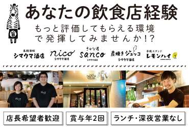 シマウマ酒店/株式会社サティスファクション
