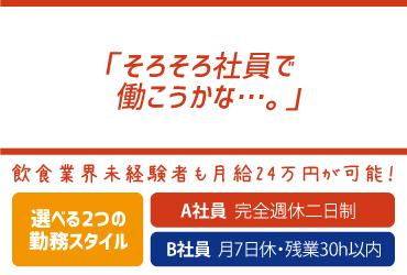 串カツ田中 国分町店・伊達のくら・独眼牛/株式会社バンズダイニング