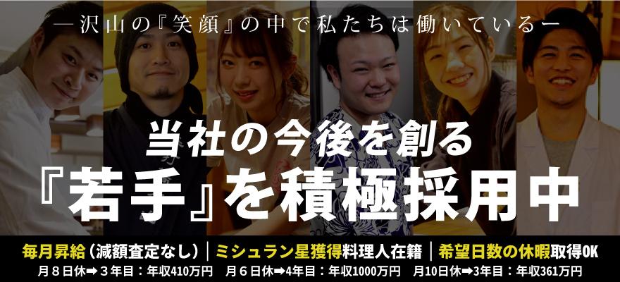 株式会社 StyLe/居酒屋ごいち/夜ノ森 仙台