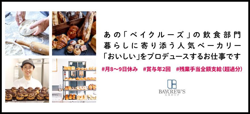 「B.C. BAKERY」「BOUL'ANGE」etc/株式会社 フレーバーワークス(ベイクルーズグループ)