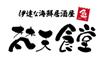 「梵天食堂」etc/株式会社安部自動車 求人情報