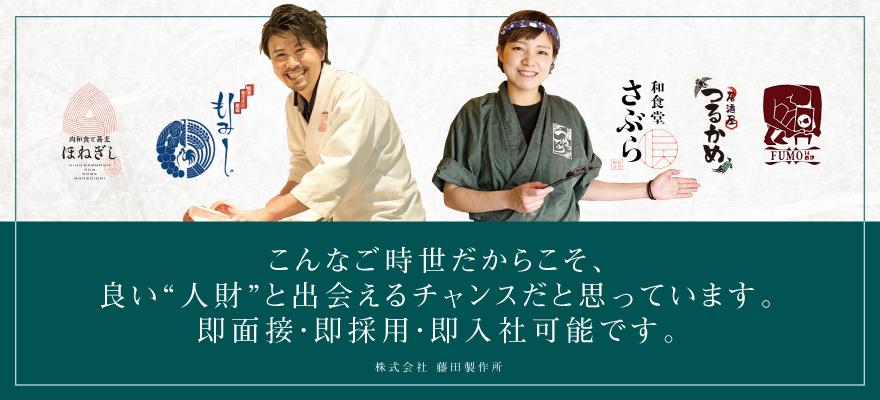 株式会社藤田製作所 求人