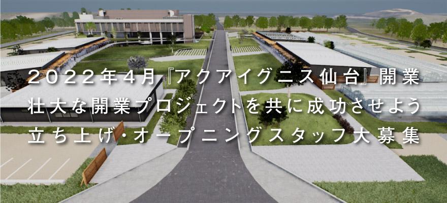 「アクアイグニス仙台」※新規開業プロジェクト準備室/株式会社福田商会