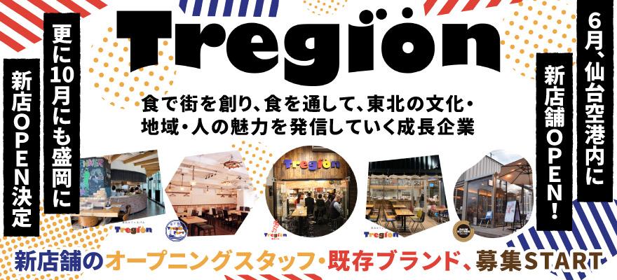 Tregion株式会社 求人