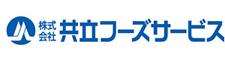 株式会社 共立フーズサービス (東証1部上場企業グループ) 求人情報