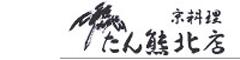 たん熊 北店 名古屋店 求人情報