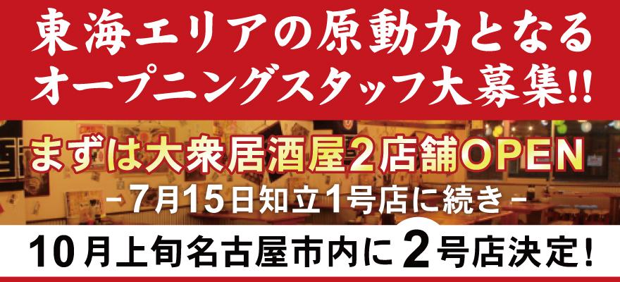 株式会社魚成水産【東海エリア1号店・2号店】
