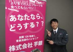 32 orchard(サニーオーチャード)/株式会社芋銀 求人 芋銀でチャレンジしませんか!